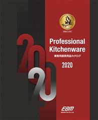 EBM業務用厨房用品カタログvol.20