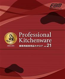 EBM業務用厨房用品カタログvol.21