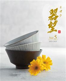 器望vol.5