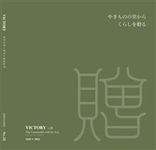 victory vol.32