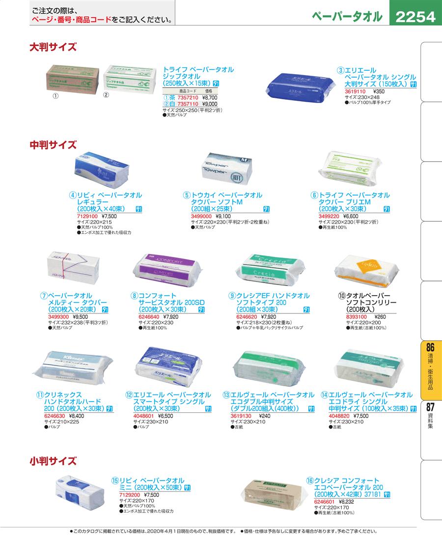 商事 江 カタログ 松 部
